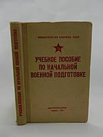 Учебное пособие по начальной военной подготовке (б/у)., фото 1