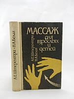 Штеренгерц А., Белая Н. Массаж для взрослых и детей (б/у)., фото 1