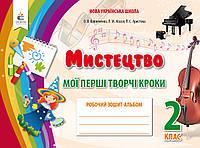 НУШ. Рабочая тетрадь-альбом Калиниченко. Искусство 2 класс