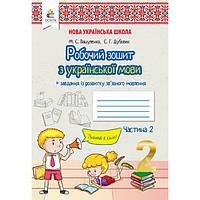 НУШ. Рабочая тетрадь по украинскому языку к учебнику Вашуленко 2 класс (2 часть)