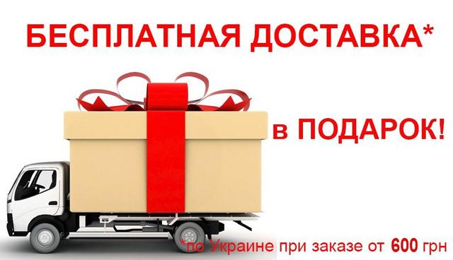 Бесплатная доставка по Украине в подарок!!!