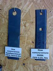 Ножи измельчителя пун-5 комбайна нива, фото 3
