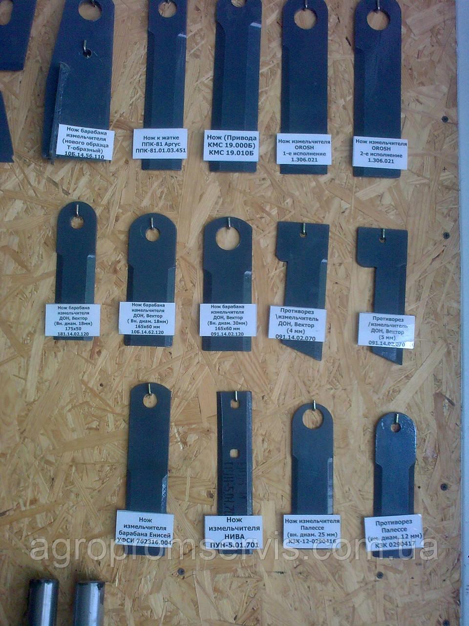 Ножи измельчителя пун комбайна нива - АгроПромСервис в Мелитополе