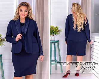 Костюм тройка с юбкой + пиджак + гипюровая кофта БОЛЬШИЕ размеры