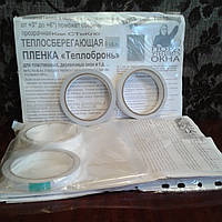 Утеплитель для окон прозрачная плёнка, в комплекте: 0.9 м х 6 м + 20 м скотча