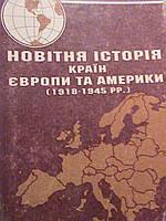 Коріненко П.С. Новітня історія країн Європи та Америки. 1918-1945. Тернопіль, 2002.