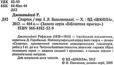 Спартак  Джованьйолі Р, фото 2