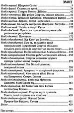 Спартак  Джованьйолі Р, фото 3