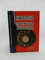 Некрасова С. Нумерология: практическая энциклопедия (б/у).