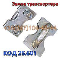 Замок транспортера ПРТ-10, ПРТ-7