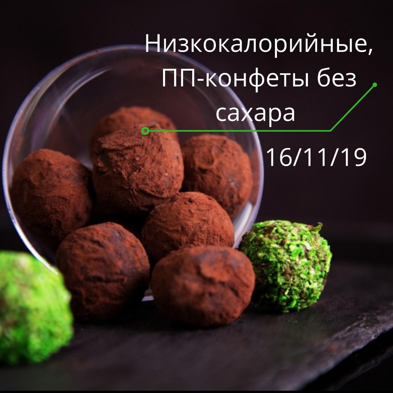 """Авторский МК """"Низкокалорийные,ПП-конфеты без сахара"""" 20г."""