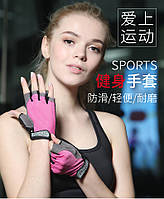 Перчатки для фитнеса OLOEY 1146 женские розовый