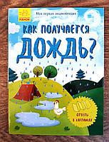 Моя первая энциклопедия: Как получается дождь Л807002Р Ранок Украина