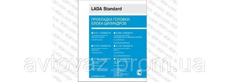 "Прокладка головки блока, ГБЦ, ВАЗ 2101-07, Нива (79,0 мм)  ""LADA STANDARD"""