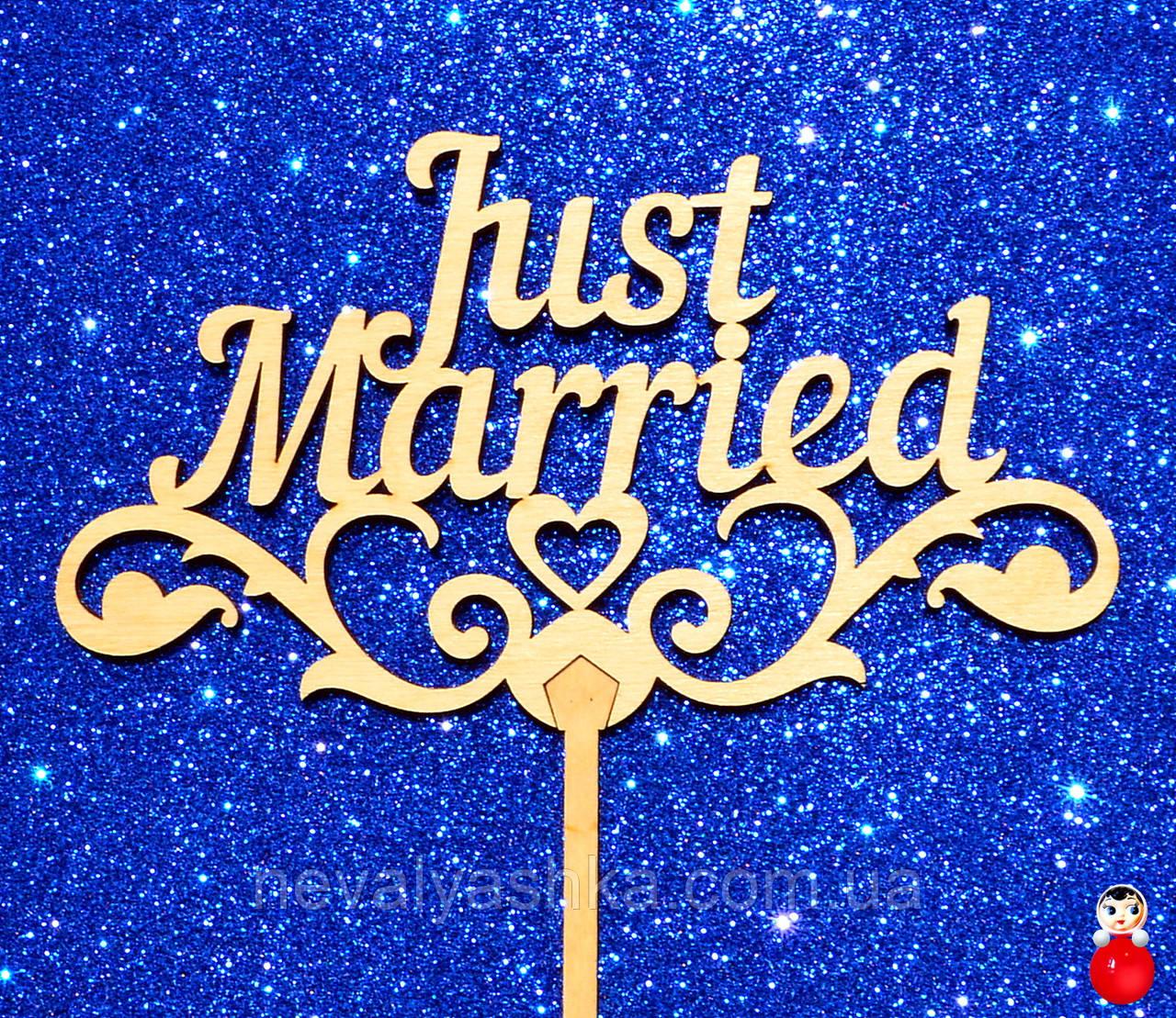"""ТОППЕР """"JUST MARRIED"""" ДЕРЕВЯННЫЙ Любовь Топперы для Торта Топер дерев'яний из дерева на капкейки"""