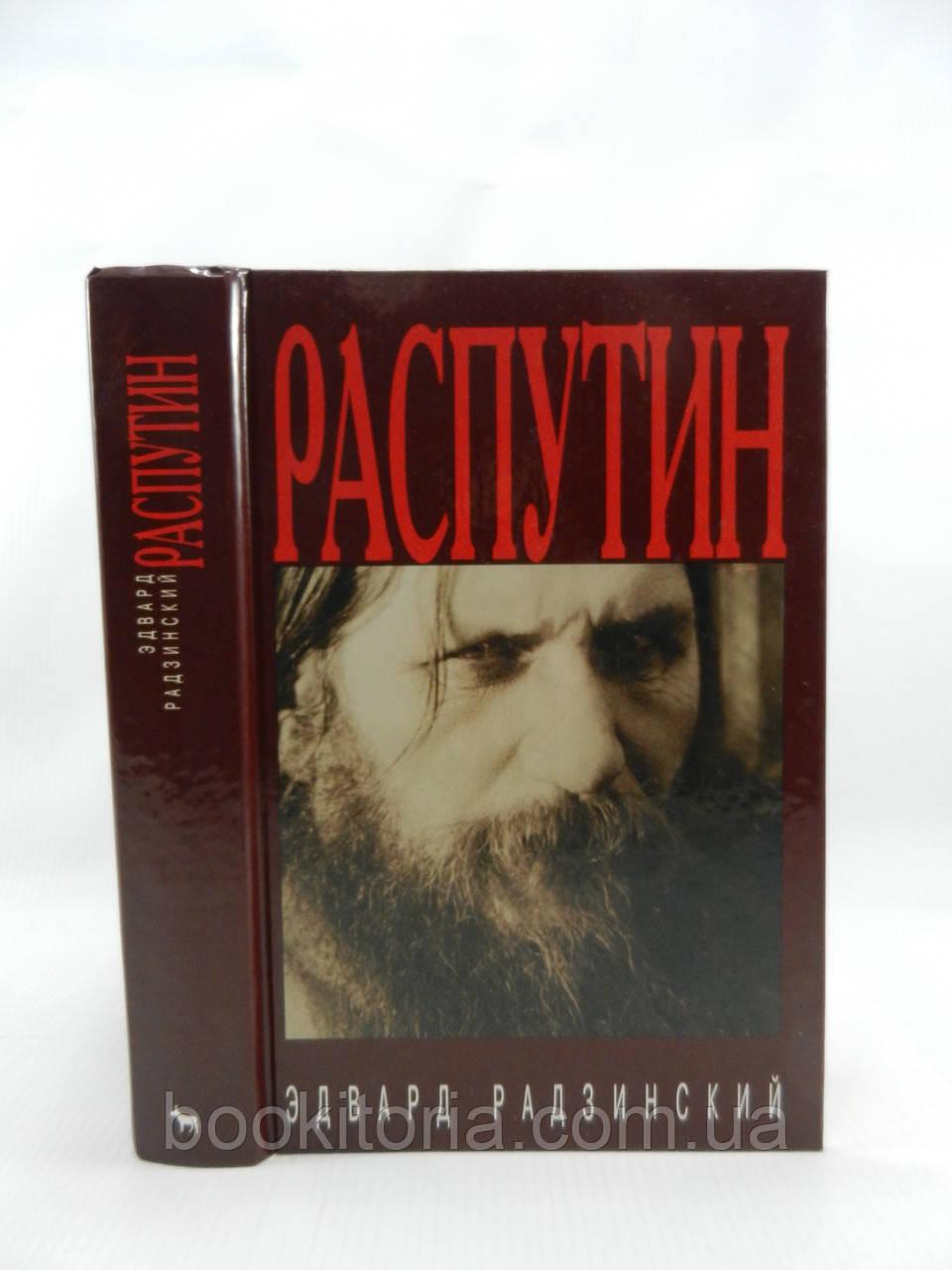 Радзинский Э. Распутин: жизнь и смерть (б/у).