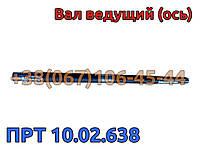 Вал ведущий ПРТ-10 (ось)