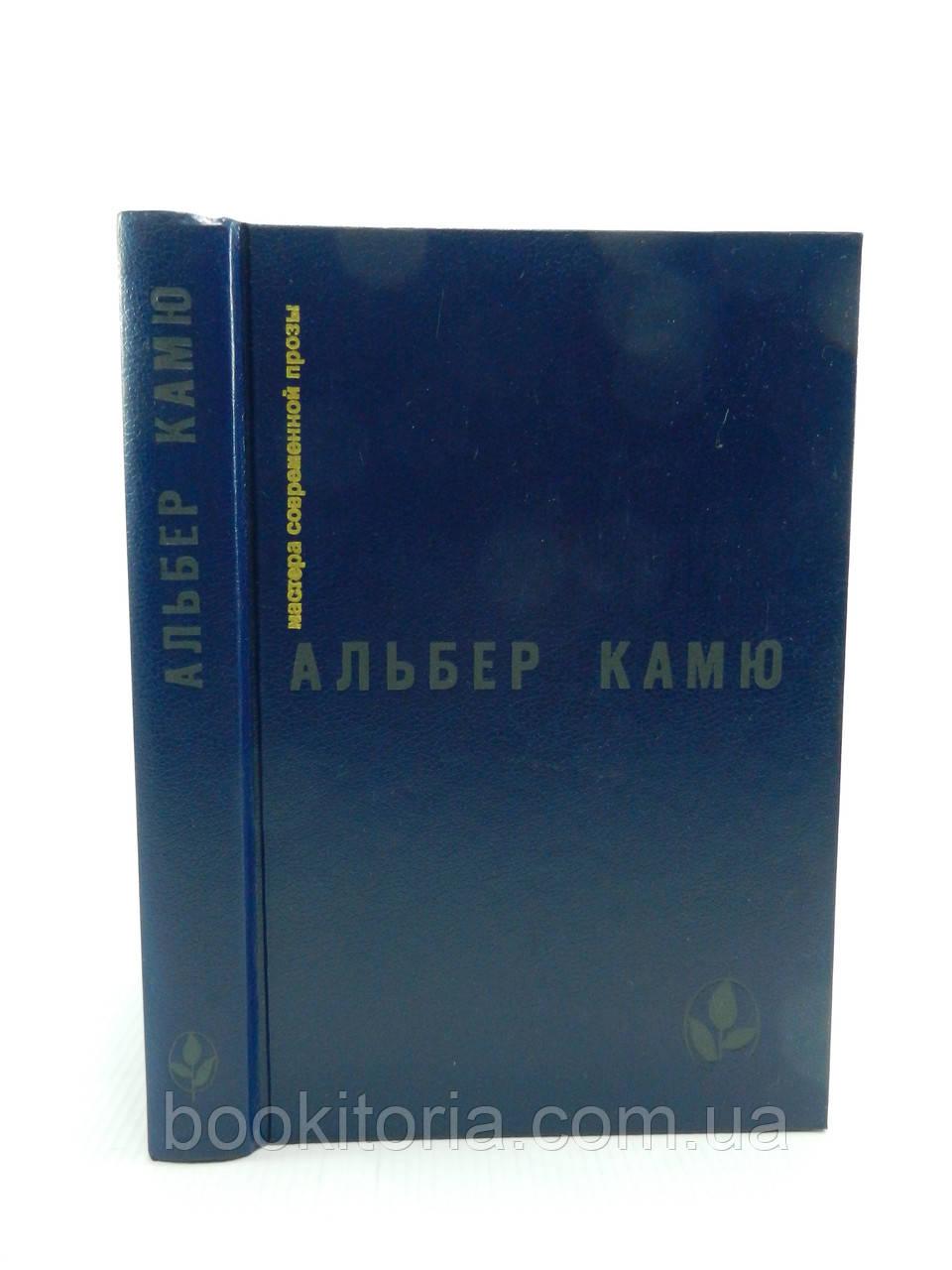 Камю А. Избранное (б/у).