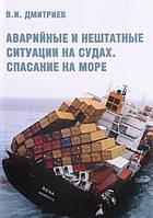 Аварийные и нештатные ситуации на судах. Спасание на море. Дмитриев В.И. МОРКНИГА
