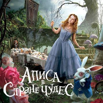 """Алиса"" - Наклейка на Бутылку 12*6 см."