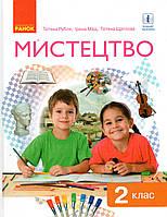 Підручник. Мистецтво, 2 клас. Рубля Т., Мед І., Щеглова Т.
