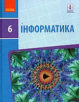 Підручник. Інформатика, 6 клас. Бондаренко В. о., Ластовецький В. В. та ін. (2019)