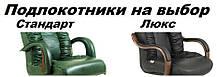 Кресло Оникс Орех механизм Anyfix кожзаменитель Титан Коньяк с вышивкой (Richman ТМ), фото 2