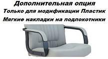 Крісло Фоксі пластик механізм Tilt підлокітники з м'якими накладками, екошкіра Флай-2230 (Richman ТМ), фото 2