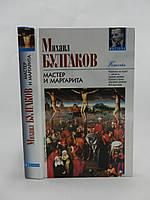 Булгаков М. Мастер и Маргарита (б/у)., фото 1
