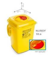Контейнер для утилизации игл и медицинских отходов NURSY 10 л
