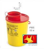 Контейнер для утилизации игл и медицинских отходов PBS 12 л