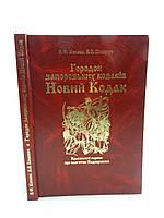 Камеко В., Бінкевич В. Городок запорозьких козаків Новий Кодак (б/у)., фото 1