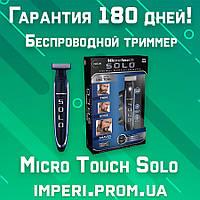 Триммер, бритва для мужчин Micro Touch Solo'