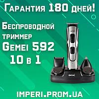Мультитриммер 10 в 1 Gemei 592 , Машинка для стрижки, Триммер для бороды и лица'