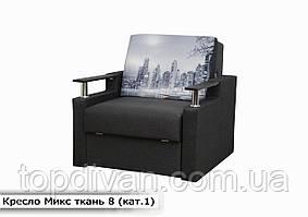 Крісло Мікс (Розкладне) 70 см ширина спального місця (тканина 8)