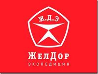 """Доставка грузов, посылок, корреспонденции ТК """"ЖелДорЭкспедиция"""""""