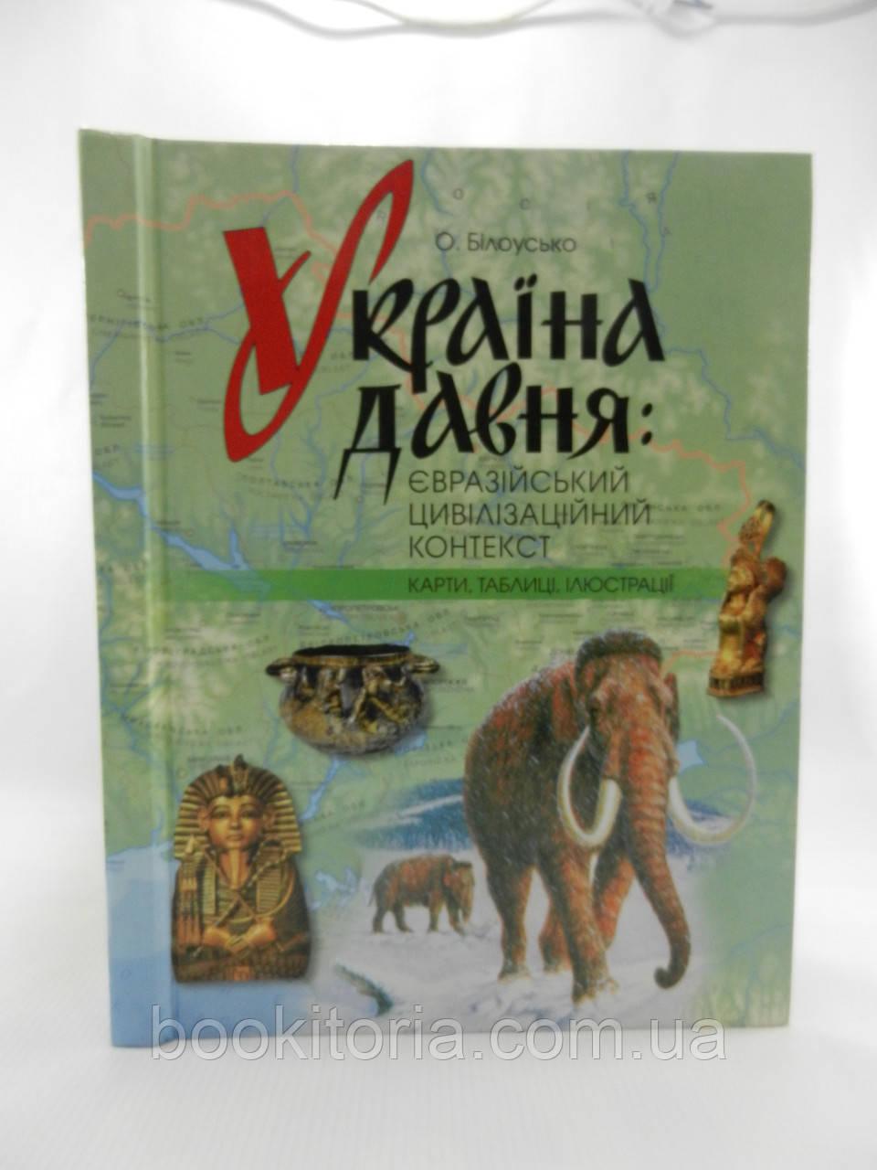 Білоусько О. Україна давня: Євразійський цивілізаційний контекст (б/у).