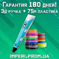Комплект 75 метров пластика! 3д ручка c LCD дисплеем 3D ручка'