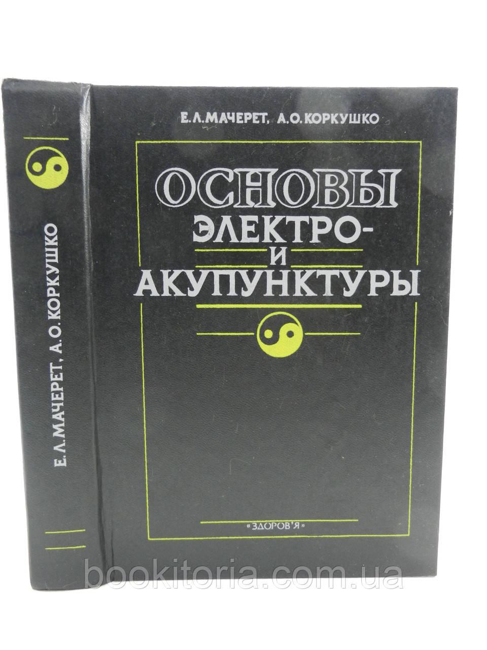 Мачерет Е., Коркушко А. Основы электро- и акупунктуры (б/у).
