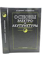Мачерет Е., Коркушко А. Основы электро- и акупунктуры (б/у)., фото 1