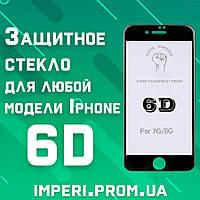 4D Защитное стекло iphone 6 6s 6+ 7 7+ 8 8+, на весь модельный ряд, полная проклейка'