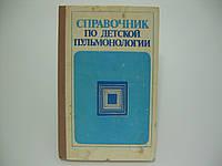 Справочник по детской пульмонологии (б/у).