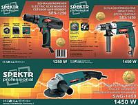 Набор комплект инструмента Spektr Болгарка 1450 вт Дрель 1450 вт Сетевой шуруповерт 1250 вт спектр