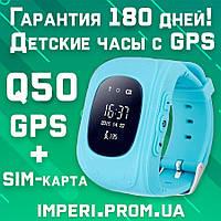 Детские умные часы с GPS Smart Baby Watch Q50 с gps трекером, cмарт часы детские с GPS'