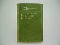 Ковалевский Е.И. Глазные болезни (б/у).