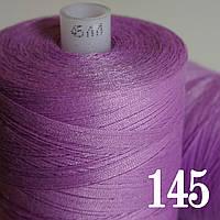 Нитки армовані (полі-полі, 45ЛЛ) для шиття з ПДВ_2500м_ (особливо міцні)_колір 145