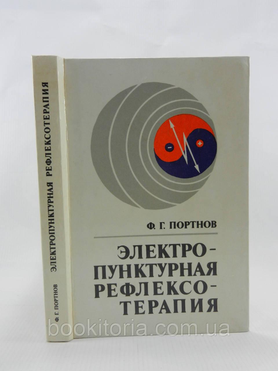Портнов Ф. Электропунктурная рефлексотерапия (б/у).