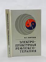 Портнов Ф. Электропунктурная рефлексотерапия (б/у)., фото 1