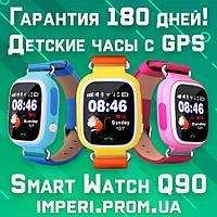 Оригинал! Детские умные часы Smart Baby Watch Q90 с GPS, детские смарт часы'