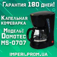 Капельная кофеварка Domotec MS-0707 650 Вт, кофеварка домотек'